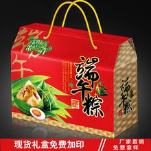 8斤水果鸭蛋礼品盒 盒批发手提5 香粽礼盒 端午节高档手工粽子包装