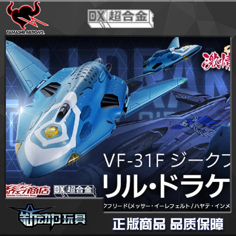 1月 预定 万代 DX超合金 超时空要塞DELTA 激情 VF-31F 配件包