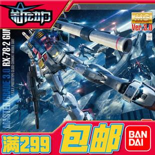 现货 万代 MG 171 1/100 RX-78-2 3.0 高达 元祖高达 头号玩家