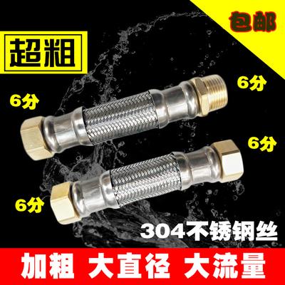 超粗304不锈钢6分内外丝编织软管智能马桶增压泵六分水管高压防爆