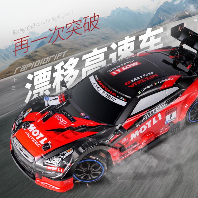 儿童遥控车高速四驱RC漂移遥控车充电动竞速模型GTR赛车3男孩玩具