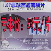 达克斯1.67 非球面超薄树脂镜片防辐射近视镜片配眼镜1片