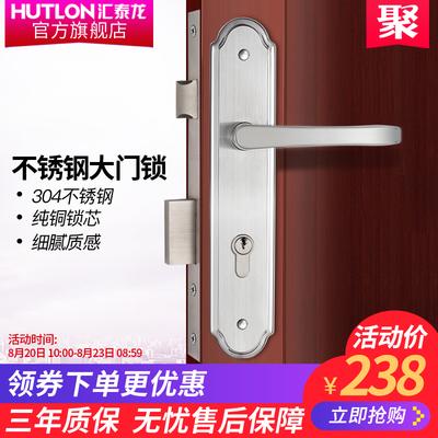 汇泰龙 304不锈钢大门锁防盗门锁实木木门入户门大门锁DS-721011