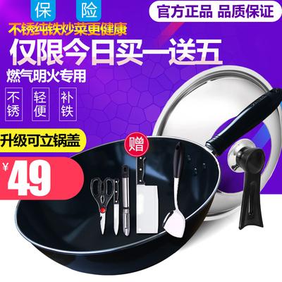 圆底铁炒锅30cm