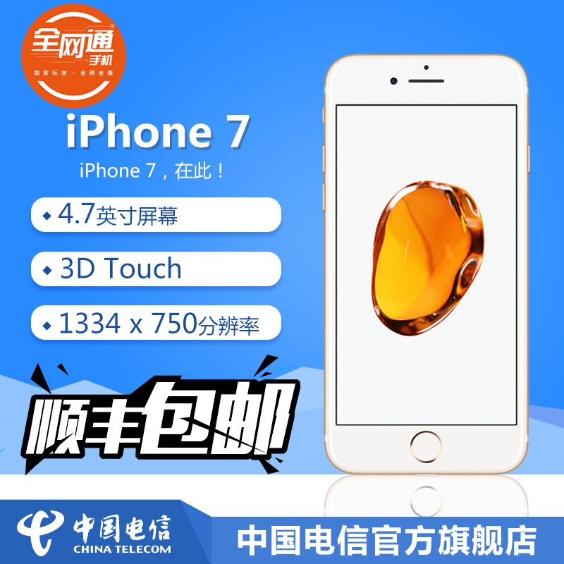 Apple/苹果 iPhone 7 苹果7 32G/128G 全网通移动电信4G手机#