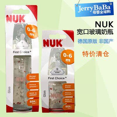 德国原版NUK奶瓶新生婴儿宽口径玻璃奶瓶防胀气奶嘴120 240ml