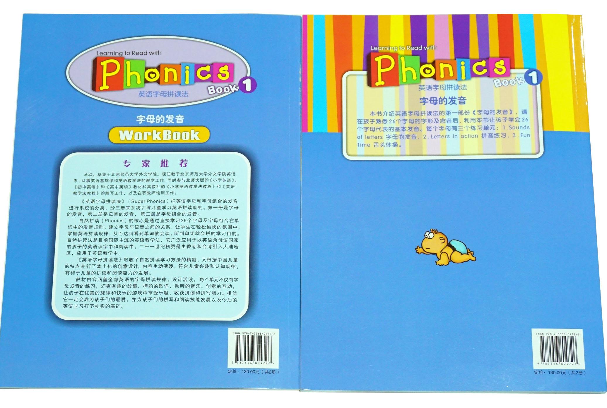 幼儿英语启蒙教材 phonics英语字母拼读法Book1(原Super phonics