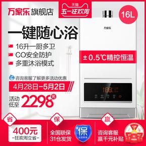 Macro/万家乐 JSQ30-16132(S)随心浴水气双调16L恒温燃气热水器