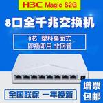 H3C华三 S2G 魔术家magic全千兆8口交换机集线器分流器网络监控