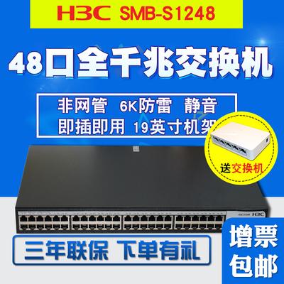 包顺丰 专票H3C华三SMB-S1248 网络监控防雷48口全千兆交换机品牌资讯