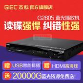vcd播放器 蓝光播放机 G2805 高清家用dvd影碟机 杰科 GIEC BDP图片