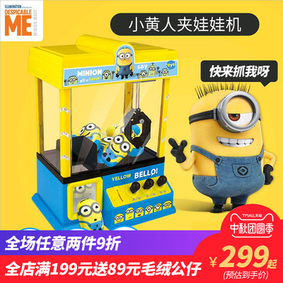 小黄人儿童抓娃娃机玩具小型迷你家用夹公仔机一体机摇杆游戏街机