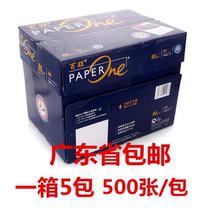 包张100手工折纸70gA4包邮彩色复印纸粉红浅黄绿蓝色打印复印纸
