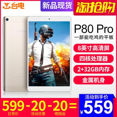 Teclast/台电 P80 PRO平板电脑安卓英寸新款2018高清超薄8影音