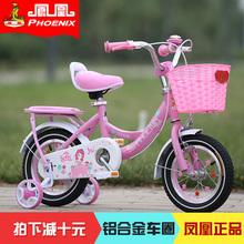 包邮正品上海凤凰儿童自行车14寸2-9岁16小孩子18公主童车女单车