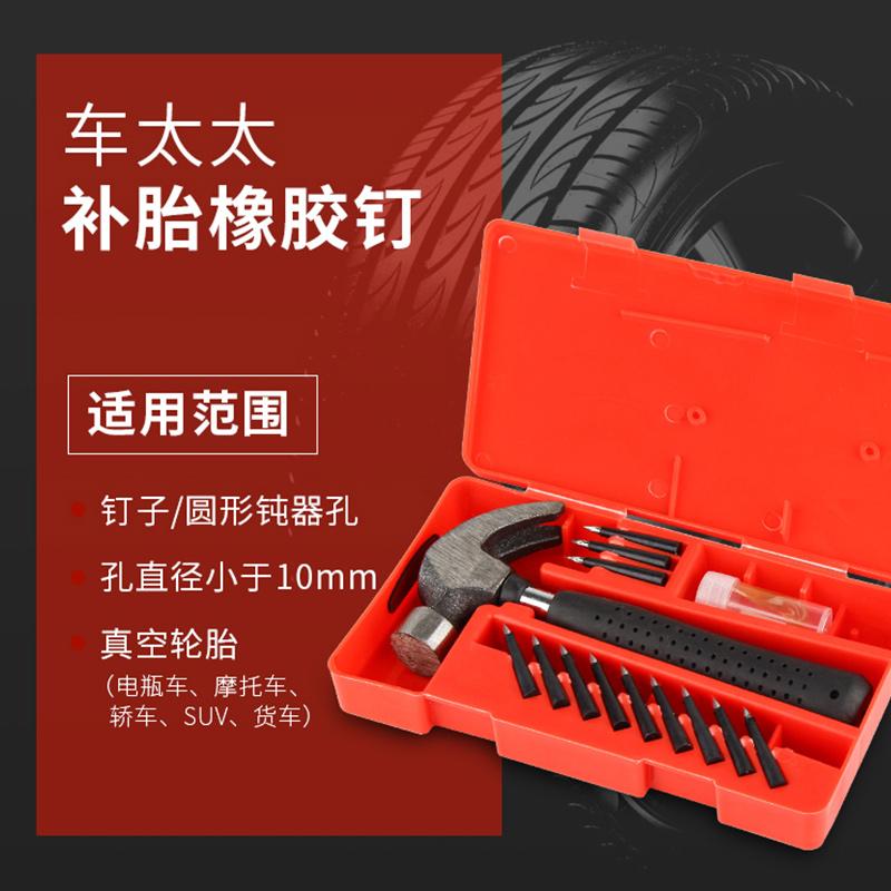 汽车补胎工具套装真空轮胎专用应急钉电动摩托车补胎神器胶片胶条