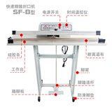 Sealing machine foot SF-B pedal heat sealing machine support flower 呗 plastic bag film bag commercial heat sealing machine home