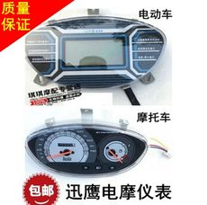 Motorcycle electric vehicle instrument fast eagle code table LCD digital display 48V60V power speed mileage accessories assembly