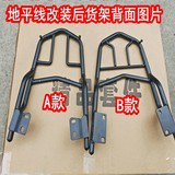 Grinding car Horizon GT rear shelf Aurora S light 趴 racing car tail box side box rear hanger R1 R2