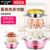 天天特价半球Y-ZDQ1多功能煮蛋器三层自动断电煮蛋机蒸蛋器防干烧