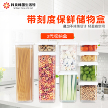 Korean imported refrigerator door can be superimposed with multi-layer quick-frozen food plastic fresh-keeping box kitchen bottle sealed box