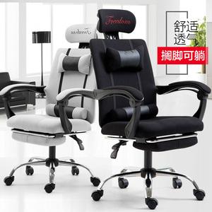 舒适电脑椅家用可躺职员会议办公室升降转椅夏款透气办公椅电竞椅