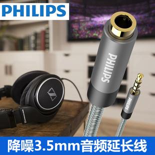 Philips/飞利浦 SWR2114/93 耳机延长线手机音频公对母带麦电脑米