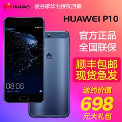 Huawei/华为 P10 手机 双卡双待智能手机 莱卡双摄拍照手机 全网通4G