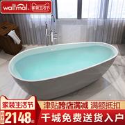 沃特玛 浴缸独立式小户型卫生间家用成人浴池浴盆欧式1.4-1.7米