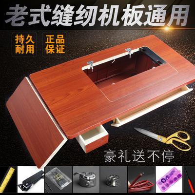 老式缝纫机家用台板配件实木加厚上海飞人蝴蝶牌脚踩桌面脚踏面板