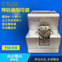 Zeda Manufacturing PLD-615 Automatic Screw Machine Automatic Handheld Screw Feeder Electric Arrangement Machine