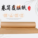 Coated paper extra wide 100cm moisture-proof rust-proof cowhide film rust-proof paper laminating paper rust-proof paper industrial wrapping paper