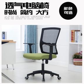 电脑椅现代简约职员椅个性网布转椅升降会议椅人体工程学办公椅子
