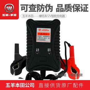 五羊本田摩托車電瓶充電器12V智能充電器蓄電池充電修復短路保護