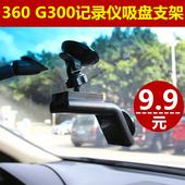 配件 固定架 G300行车记录仪专用吸盘款 通用固定支架 360