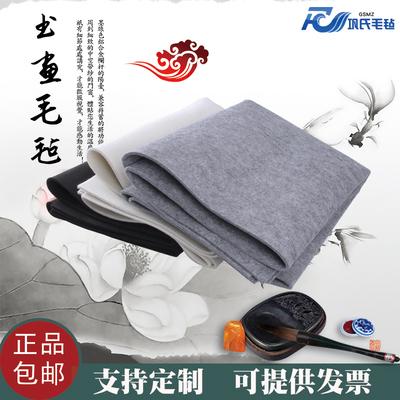 全新特价加厚书画毡1.2x2.4米书法毡羊毛毡国画毡厂家直销可定制