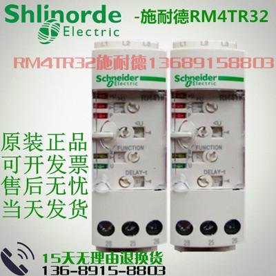 原装施耐德相序继电器RM4TR32缺相过欠压三相保护继电器RM4TU02