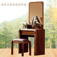 现代中式梳妆台实木梳妆台小户型 迷你中式化妆台卧室梳妆台简约