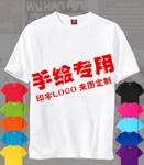 定制白色t恤