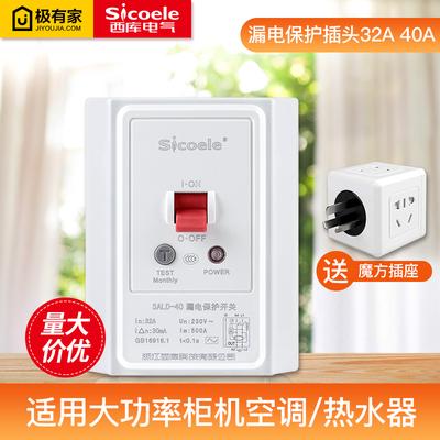 柜机空调电热水器专用漏电保护开关插座家用32/40A空开断路器86型