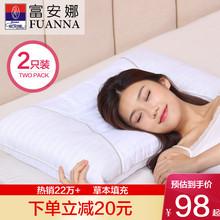 富安娜决明子枕头1对装 枕芯单人双人颈椎护颈枕宿舍家用荞麦夏天