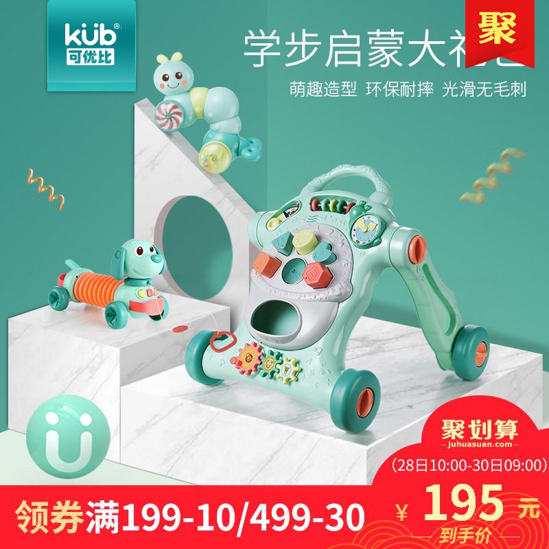 可优比新生儿周岁大礼包6-18个月学步手推车宝宝音乐玩具助步组合