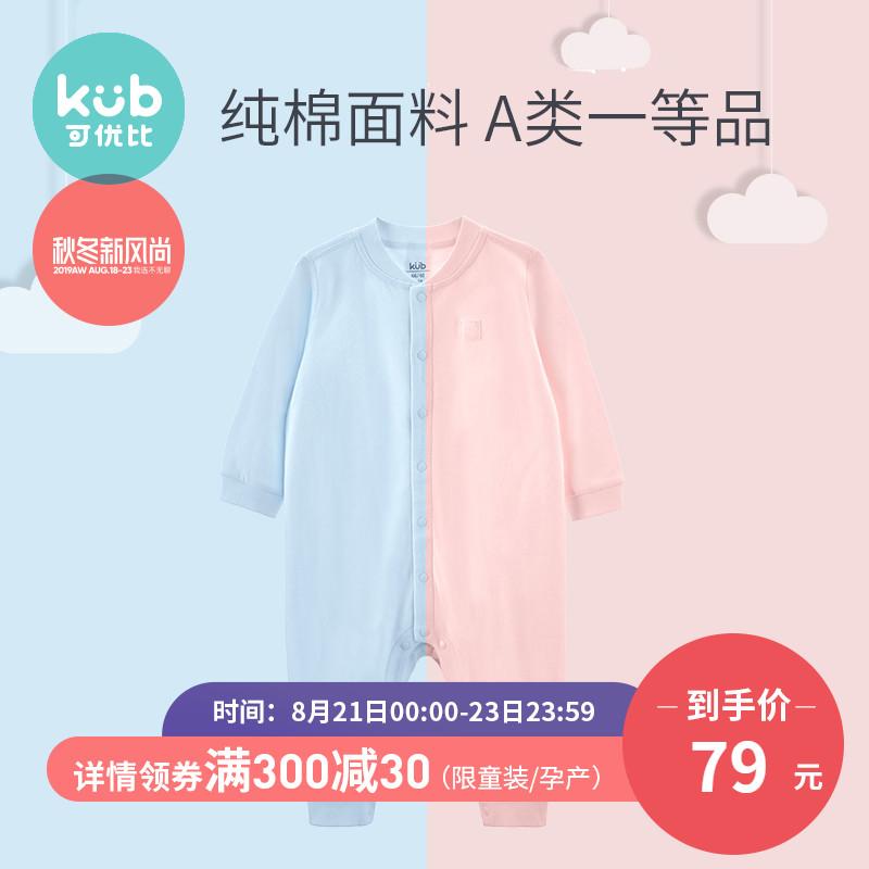 KUB可优比新生婴儿连体衣2018秋冬新款纯棉爬服男女宝宝哈衣0-1岁