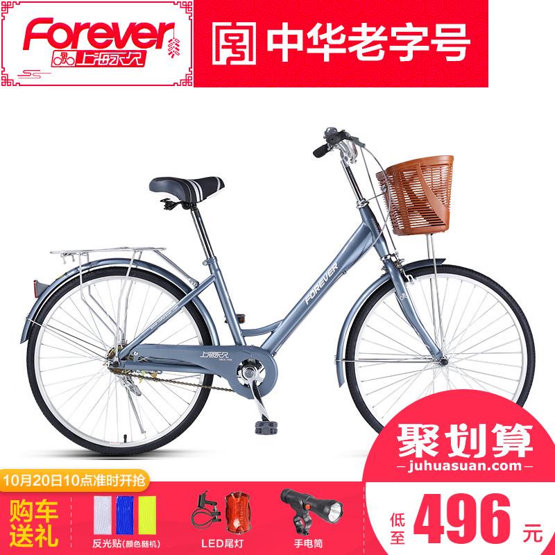 永久自行车24寸普通