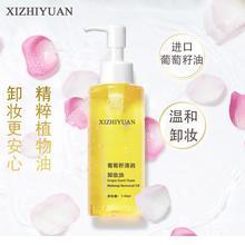 葡萄籽纳米卸妆油深层卸妆温和敏感肌可用植物精油卸妆油