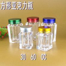瓶塑料胶囊空药瓶高透明方形 60ml高档亚克力保健品瓶玛卡包装