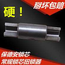 新品锁匠工具掰锁器加厚加硬锁匠用品拔锁扭锁两用其它工具有售