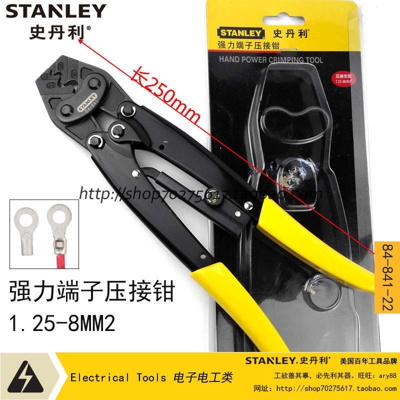 史丹利 强力端子压接钳 长度250MM 压接范围1.25-8mm2 84-841-22