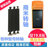 Rotary thermal bill printer Shangmi V1 Mito hungry takeout smart printer 58MM paper output rod