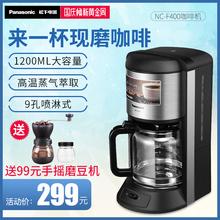 松下 F400 家用美式咖啡机 Panasonic 商用滴漏式蒸汽煮咖啡壶